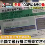 ビビット 速報中継 小池新党設立会見 何語る? 20170927