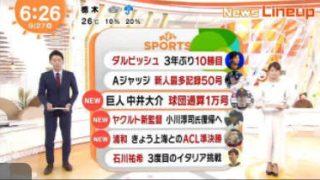 めざましテレビ 20170927