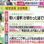 直撃LIVE グッディ! 20170927