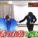 ヒルナンデス!今日は水卜ちゃん卒業スペシャル!ナンチャンとラストダンスを生披露! 20170929