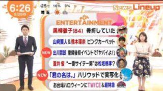 めざましテレビ 20170929