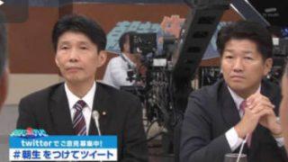 朝まで生テレビ! 20170929