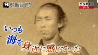 ブラタモリ「#85 高知」 20170930
