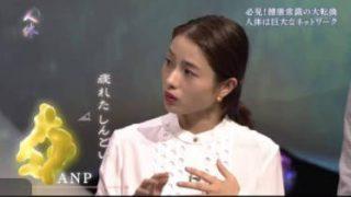 NHKスペシャル シリーズ 人体 プロローグ「神秘の巨大ネットワーク」 20170930