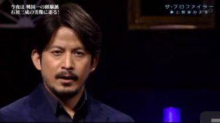ザ・プロファイラー~夢と野望の人生~「関ヶ原に散った男の大志~石田三成~」 20170930