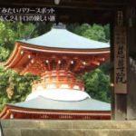世界遺産「熊野・吉野・高野山~世界に誇る三大聖地」 20171001