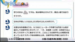 Newsモーニングサテライト【年末に向けた株・為替の見通しは?】 20171002