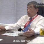 プロフェッショナル 仕事の流儀「まっすぐ稼げ!あくなき野心~経営者・松本晃」 20171002