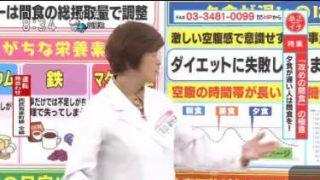 """あさイチ「特集 美と健康が手に入る!?""""攻め""""の間食」 20171002"""