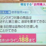 とくダネ! 20171002
