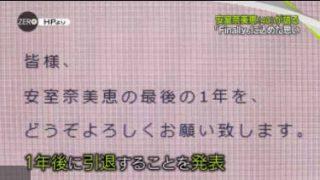 NEWS ZERO 新テーマ曲…安室奈美恵Finally初公開▽混沌選挙戦 20171002