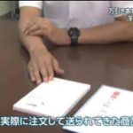 "NEWS23 ""排除""方針に反発か?民進・分裂選挙の波紋 20171003"