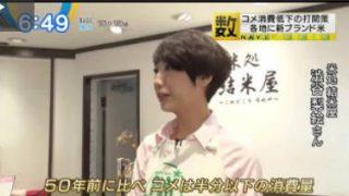 Newsモーニングサテライト【増え続けるブランド米】 20171004