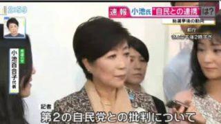 直撃LIVE グッディ! 20171004