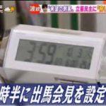 羽鳥慎一モーニングショー 20171004
