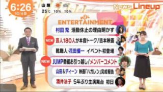 めざましテレビ 20171004