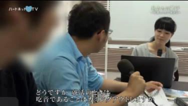 ハートネットTV「私たちの就活~吃音(きつおん)とともに生きる~」 20171004