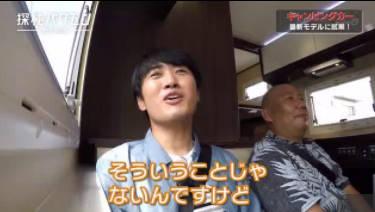 探検バクモン「動く家!?キャンピングカー」 20171004
