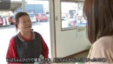 <FNSドキュメンタリー大賞>私は私を全うする~佐々木ばあちゃんの熊本地震~<… 20171004
