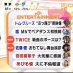 めざましテレビ 20171006