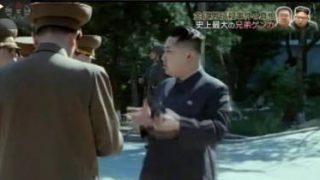 衝撃スクープSP 金正男暗殺の真相 ~北朝鮮・史上最大の兄弟ゲンカ全記録~ 20171008