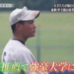 SPORTSウォッチャー▽超一流選手が勝てなかった怪物は今▽女子ゴルフ・畑岡奈紗 20171008