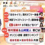めざましテレビ 20171010