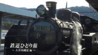 鉄道ひとり旅~列車は友だち~「大井川鐵道編」 20171011
