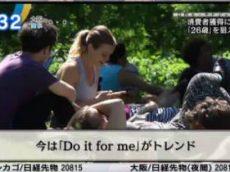 Newsモーニングサテライト【トランクルームが開く新たな商機!】 20171011