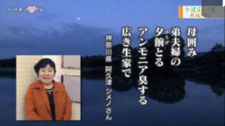 ハートネットTV 介護百人一首2017「秋編 その一」 20171012