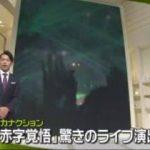NEWS ZERO 清水アキラさんの息子逮捕▽・橋大輔×サカナクション 20171012