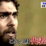 """クローズアップ現代+「""""英雄""""か""""裏切り者""""か? サッカーシリア代表の真実」 20171012"""