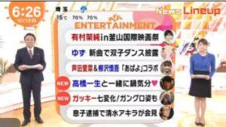 めざましテレビ 20171013