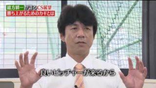 SPORTSウォッチャー▽CSファーストステージ開幕へ前日情報&展望特集! 20171013