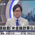 Newsモーニングサテライト【中国の腐敗撲滅へ 新たな策に注目】 20171013