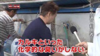 噂の!東京マガジン秩父名水の里に危機!水道行政で町が分断▽絶品イワシつみれ汁 20171015
