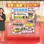 """クローズアップ現代+「世界で加速""""EVシフト""""~日本はどうなる?~」 20171016"""
