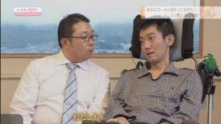 ハートネットTV「難病ALSと闘い起業・恩田聖敬さん▽絶望から救った言葉」 20171016