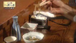 ふらり旅いい酒いい肴「鶴岡 藤沢文学の風景と銘酒の味わい」 20171017