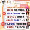 めざましテレビ 20171018