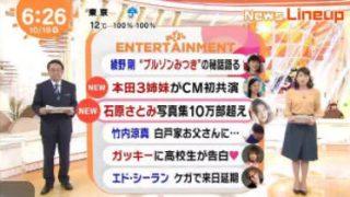 めざましテレビ 20171019
