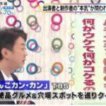 新・週刊フジテレビ批評 20171021