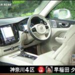 クルマでいこう!「SUVは、しなやかに哲学する▽ボルボ XC60」 20171022