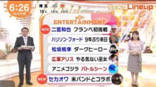 めざましテレビ 20171024
