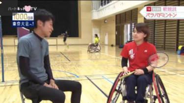 ハートネットTV▽1000日前 東京大会へ(2)パラ新競技を広瀬アリスが体験 20171025