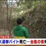 めざましテレビ 20171025