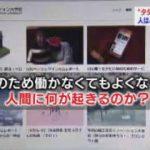 """クローズアップ現代+▽お金が""""タダ""""でもらえる!?世界が注目ベーシックインカム 20171026"""
