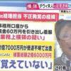直撃LIVE グッディ! 20171027