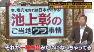 日曜ビッグ「今、地方を知れば日本がわかる!池上彰のご当地ウラ事情4」 20171029