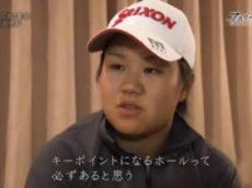 アスリートの魂「知られざる成長の軌跡 ゴルフ・畑岡奈紗」 20171029